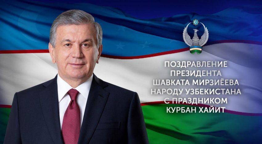 Поздравление народу Узбекистана с праздником Курбан хайит