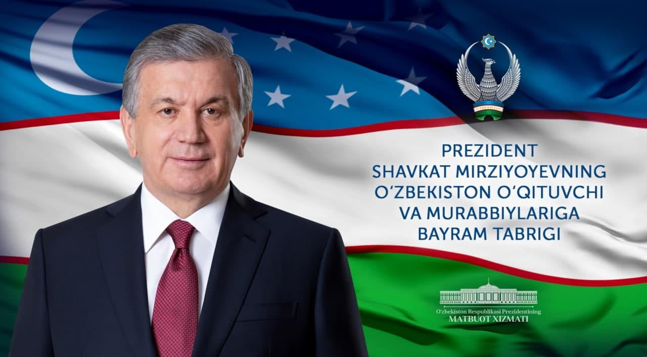 Учителям и наставникам Узбекистана